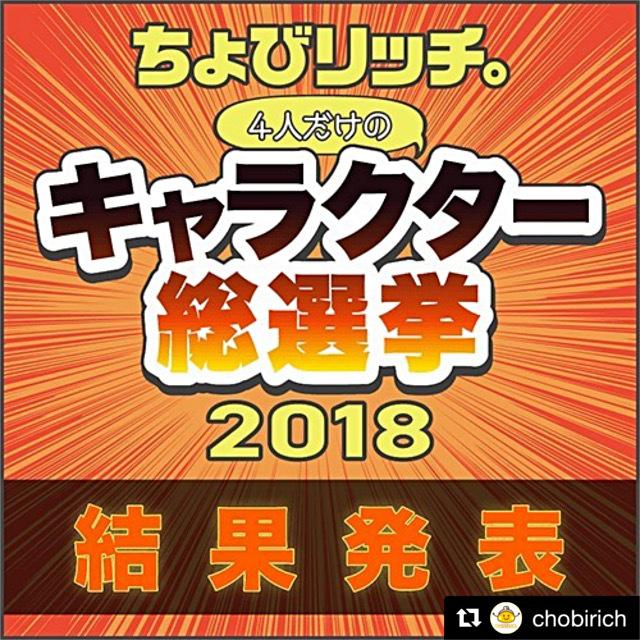 キャラクター総選挙 結果発表