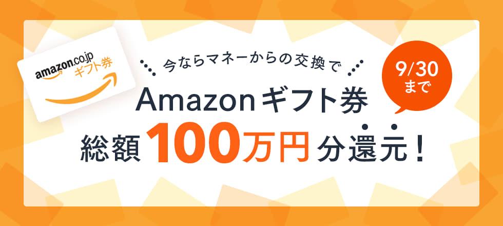 amazonギフト券100万円分還元