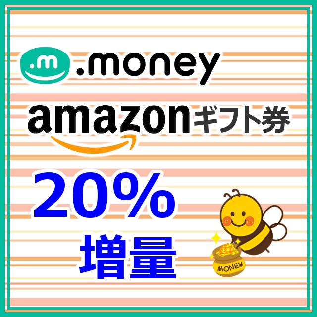 amazonギフト券20%増量