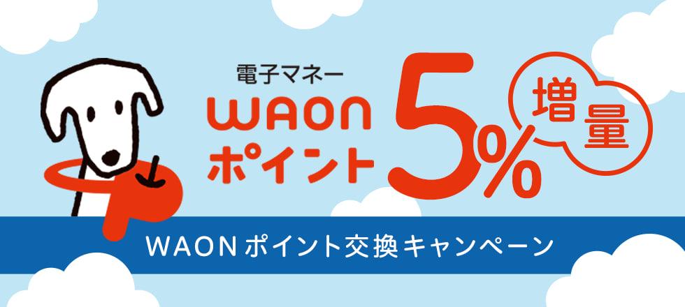 WAONポイント5%増量