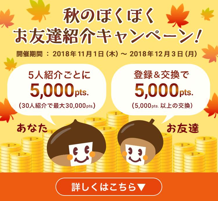 ECナビ 秋のほくほくお友達紹介
