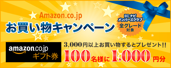 amazonお買い物キャンペーン