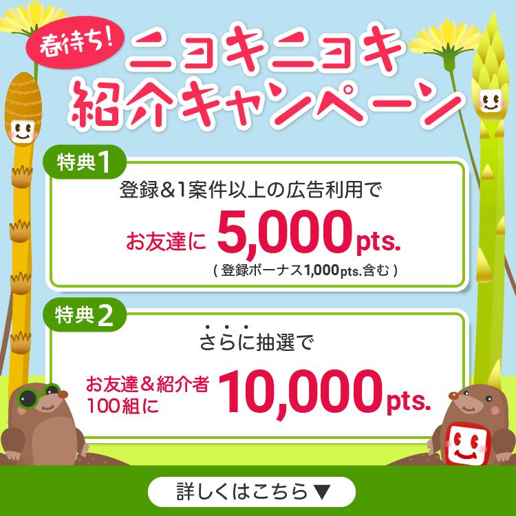 ニョキニョキ紹介キャンペーン
