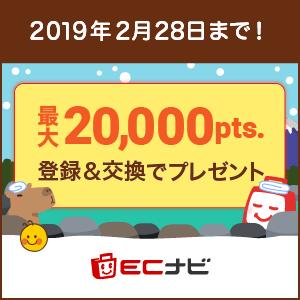 ぽかぽか紹介キャンペーン
