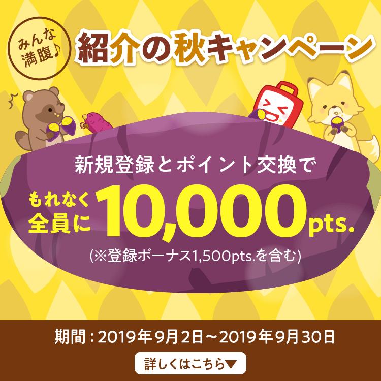 紹介の秋キャンペーン