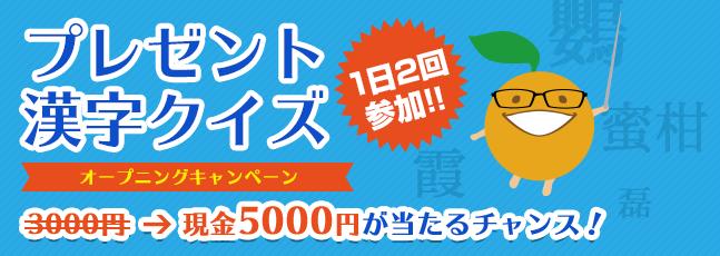 フルーツメール プレゼント漢字クイズ