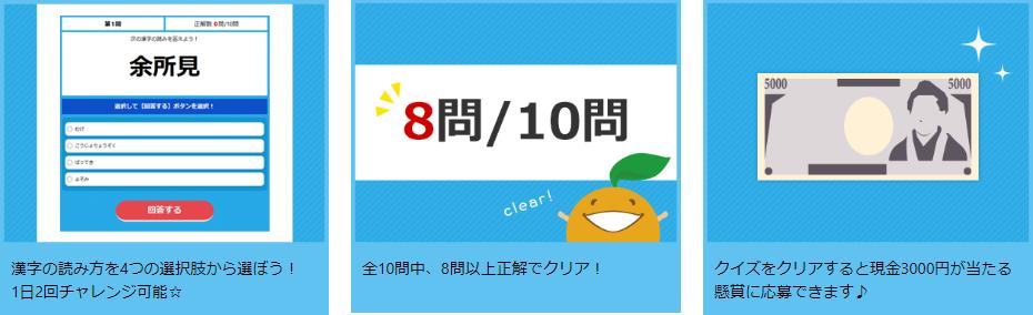 フルーツメール プレゼント漢字クイズ ルール