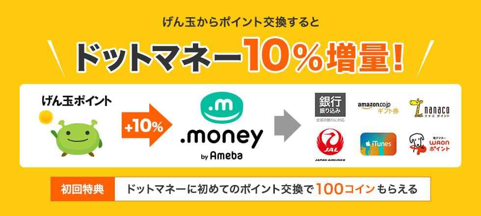 げん玉 ドットマネー10%増量+100コイン
