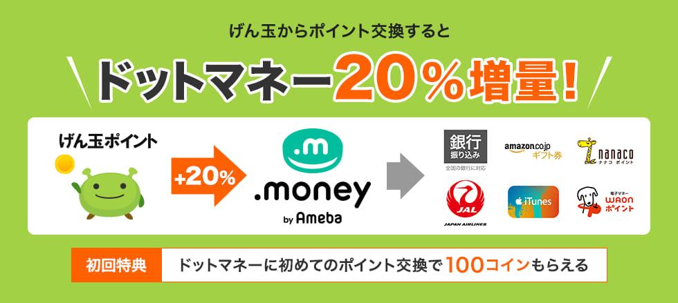 げん玉 ドットマネー20%増量+100コイン