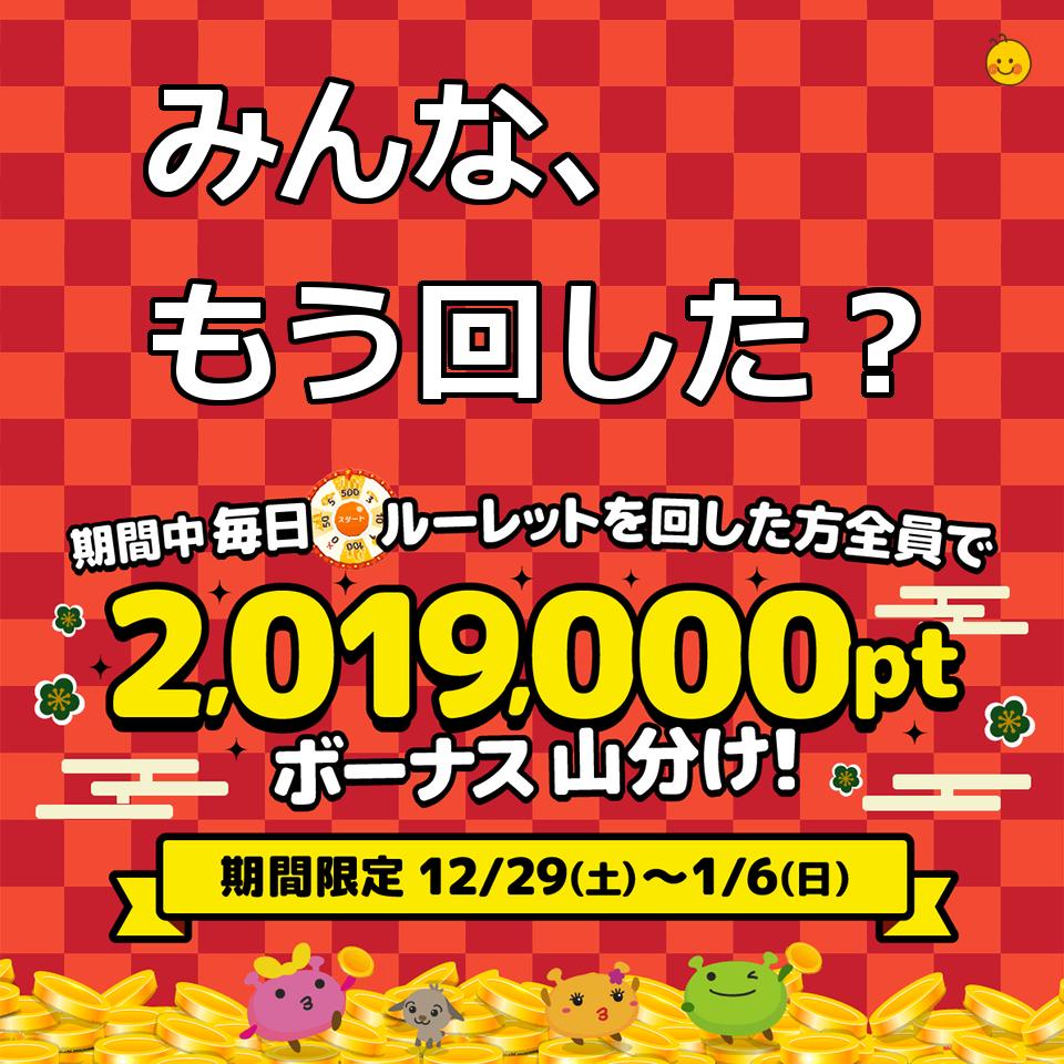 ルーレットゲーム 2,019,000pt山分け