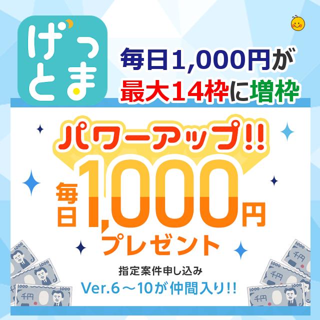 毎日1,000円パワーアップ