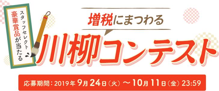 増税にまつわる川柳コンテスト