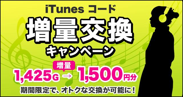 iTunes増量交換キャンペーン