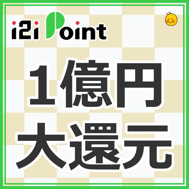 1億円分還元キャンペーン