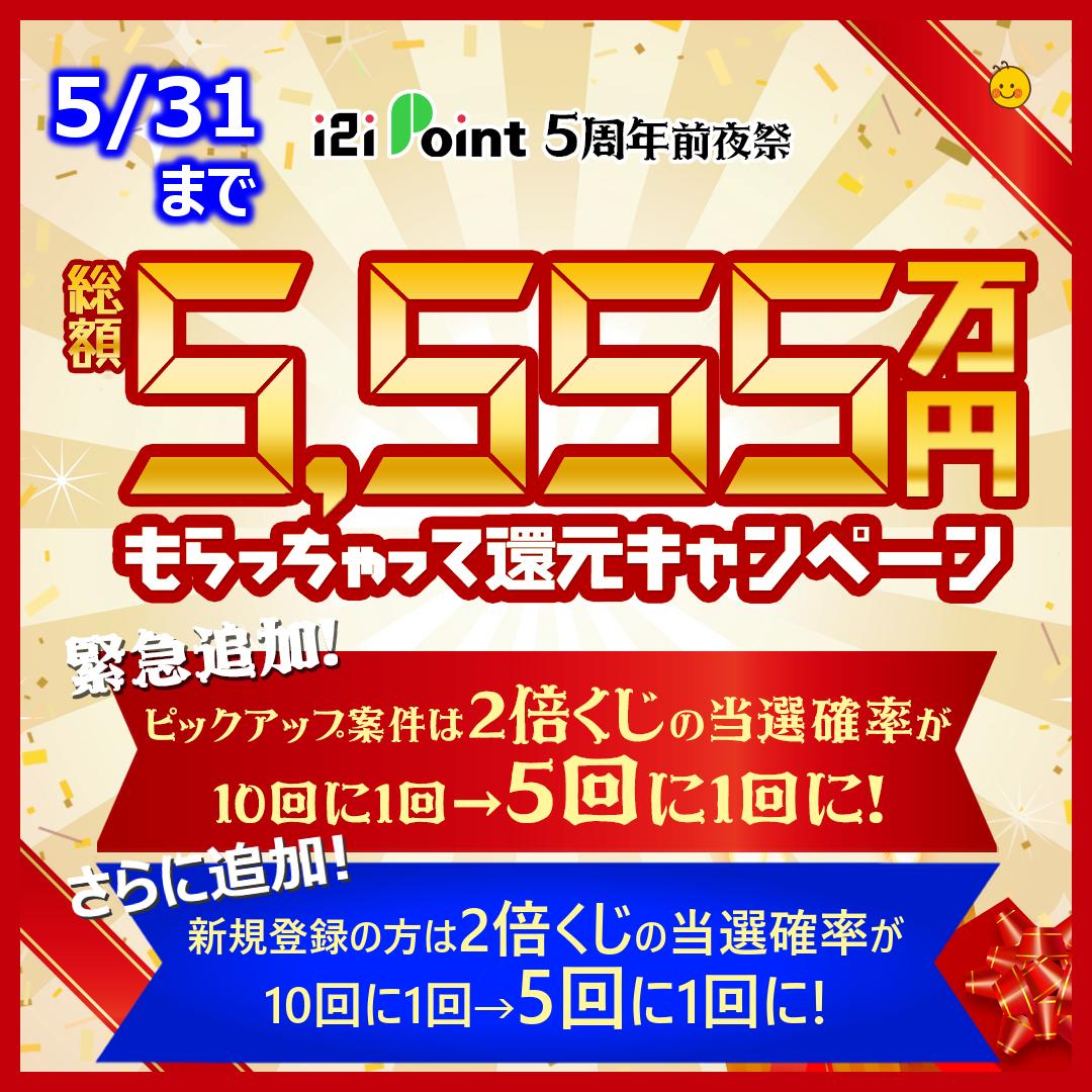総額5,555万円もらっちゃって還元キャンペーン