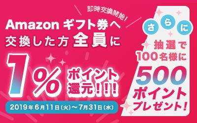 amazonギフト券 1%ポイントバックキャンペーン