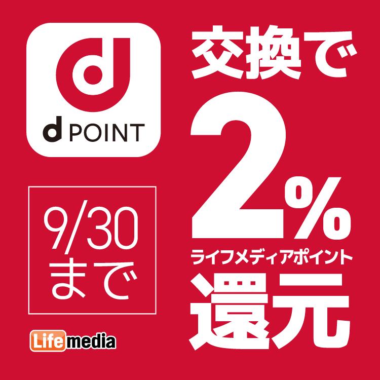 dポイント2%還元