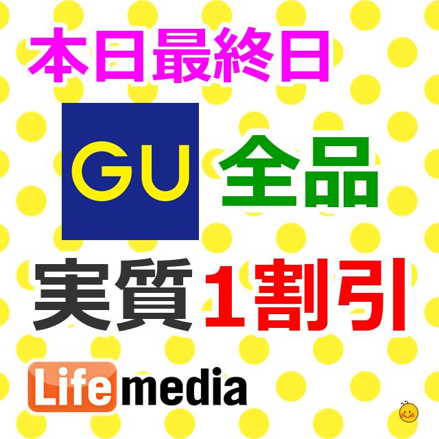 GUオンラインストア 全品実質1割引