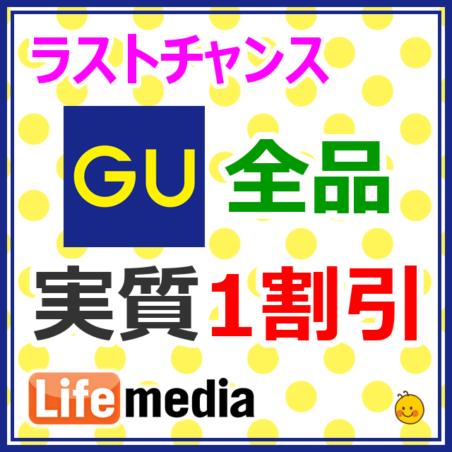 GU全品実質1割引