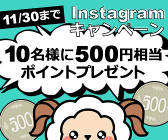 ライフメディア Instagramキャンペーン