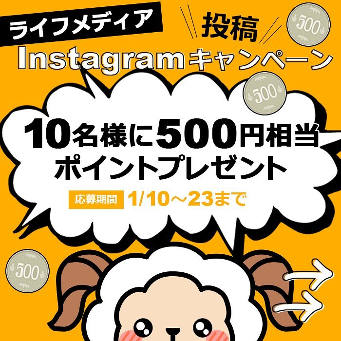 Instagramキャンペーン