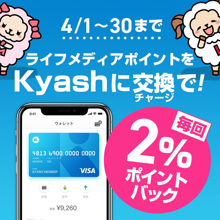 Kyash 2%ポイントバック