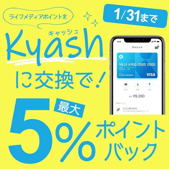 Kyash5%ポイントバック