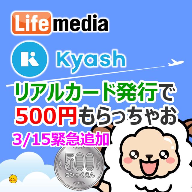 Kyashリアルカード緊急追加
