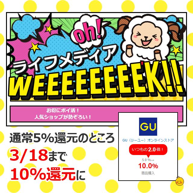 GUオンラインストア 10%還元