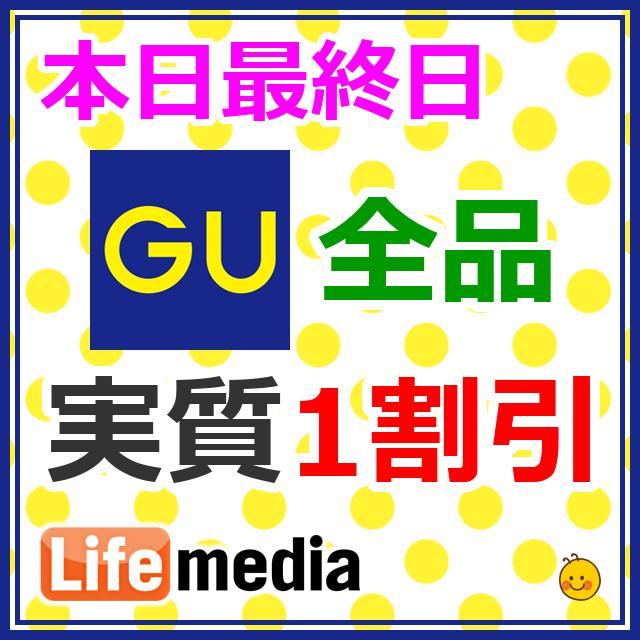 GU1割引