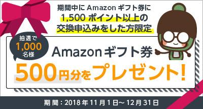 マクロミル amazonギフト券500円分プレゼント