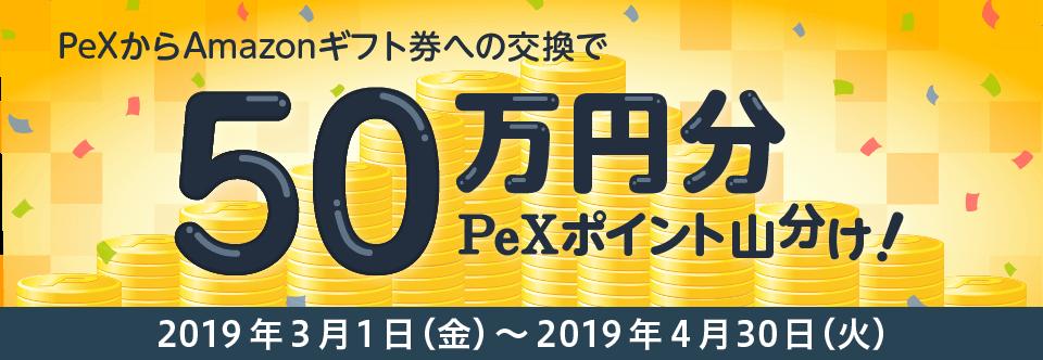 amazonギフト券への交換で50万円分山分け