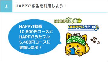 HAPPY!コラボキャンペーン