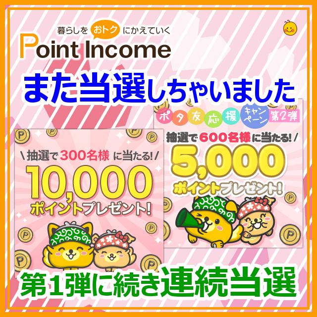 ポタ友応援キャンペーン第2弾当選