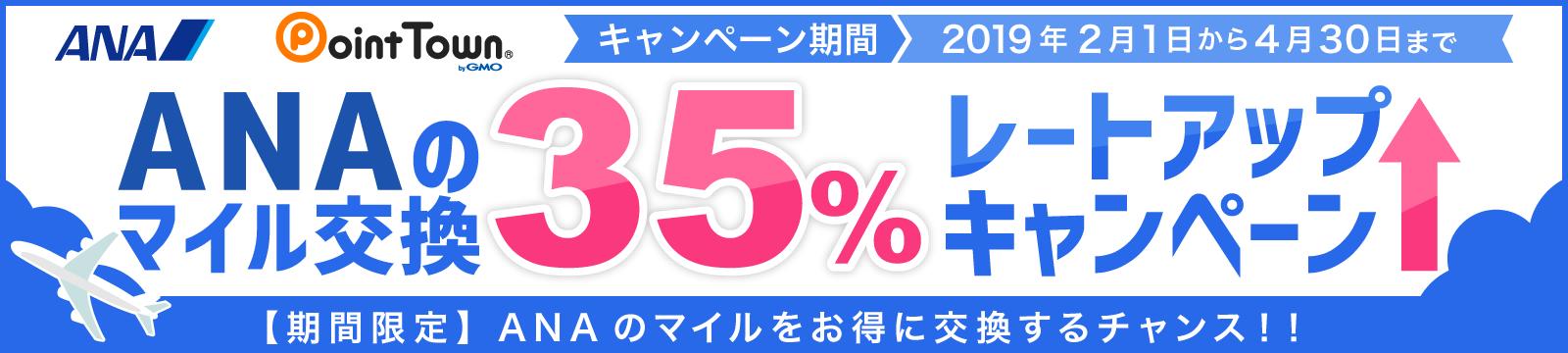 ANAマイル35%レートアップ