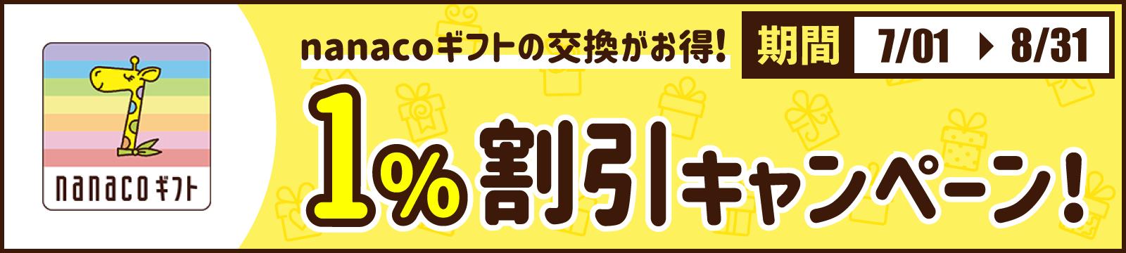 nanaco 1%割引キャンペーン