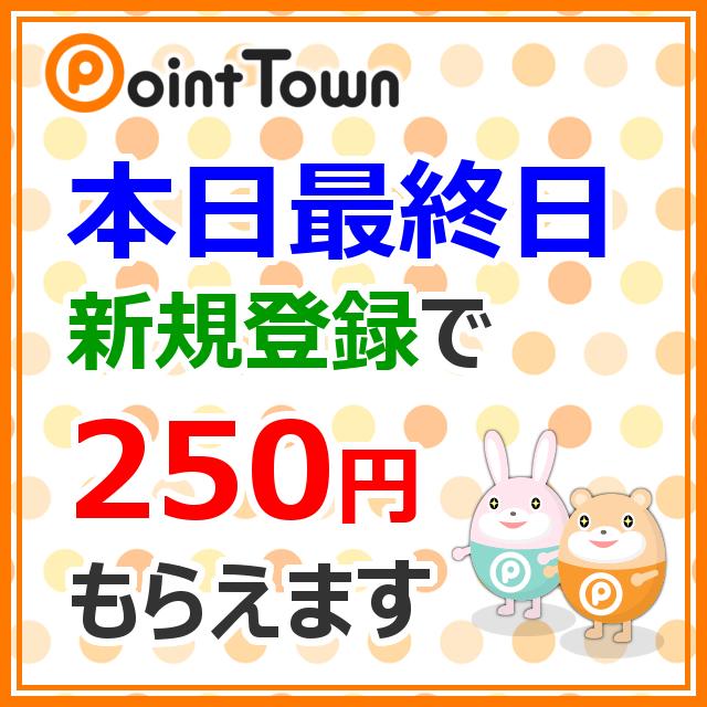 新規登録で250円