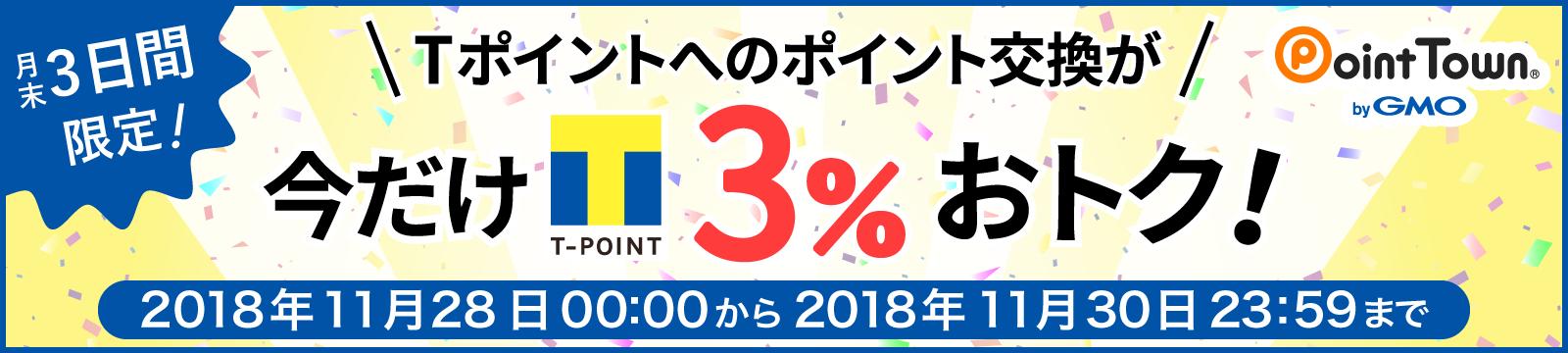 ポイントタウン Tポイント3%おトク