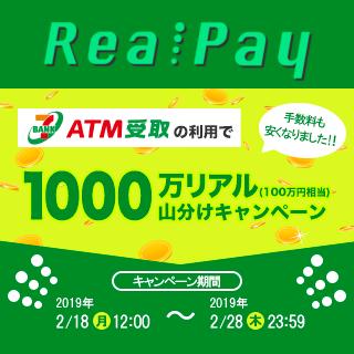 セブン銀行ATM受取で1000万リアル山分け