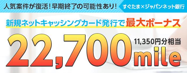 ジャパンネット銀行ネットキャッシング ボーナスキャンペーン