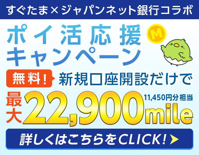 ジャパンネット銀行 ポイ活応援キャンペーン