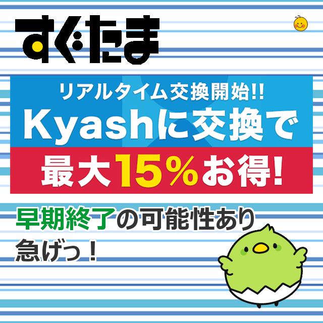 Kyash最大15%お得