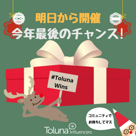 Toluna 2018 Last Big Chance