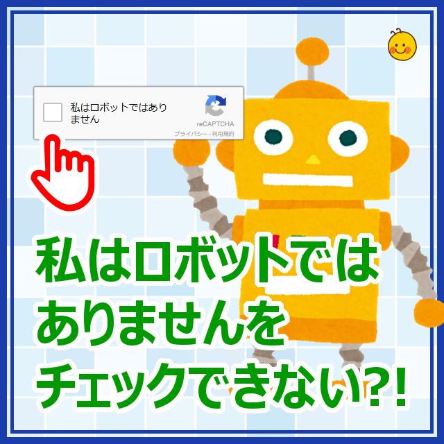 私はロボットではありませんをチェックできない?!