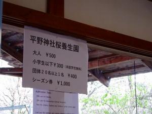 19,4,3平野神社 (5)