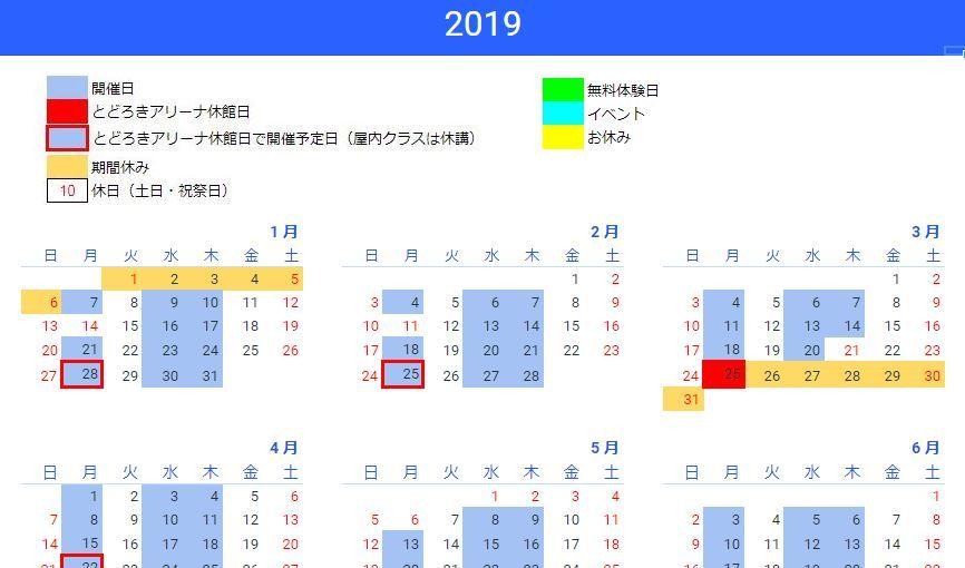 2019 年間開催予定表 ~早稲田ユナイテッド川崎アカデミー