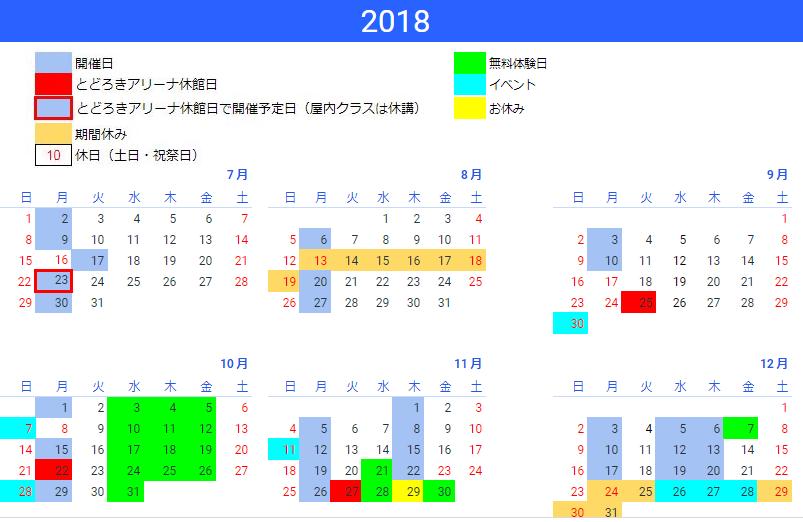 2018 年間開催予定表 ~早稲田ユナイテッド川崎アカデミ