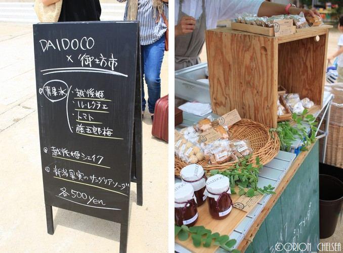 DAIDOCO青果氷店