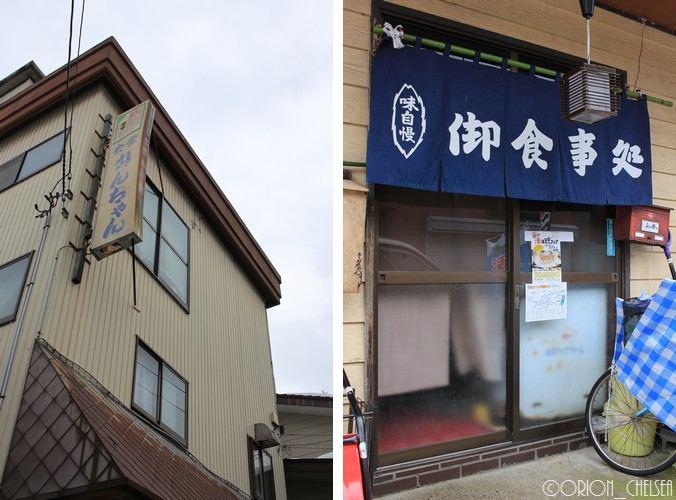 きんちゃん食堂