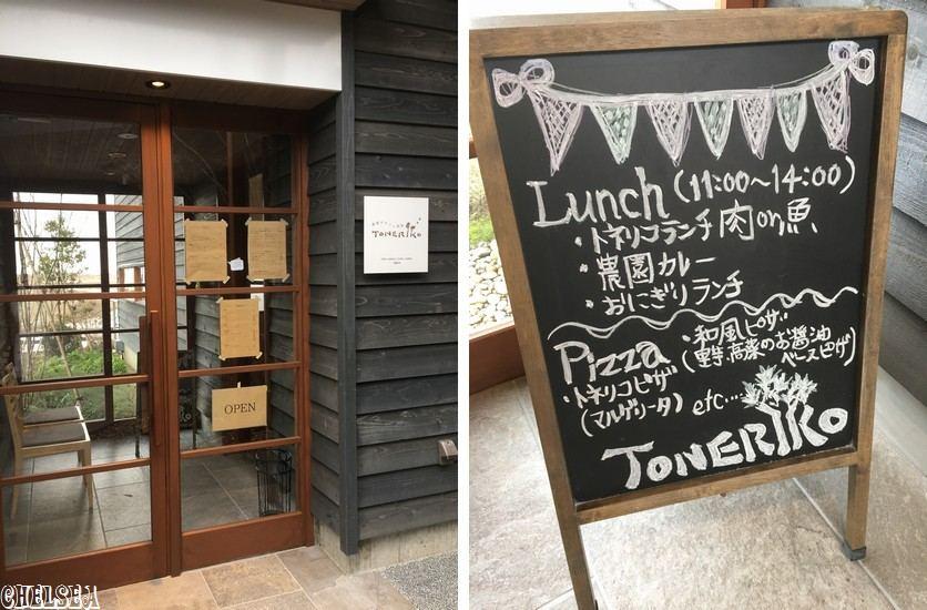 農園のカフェ厨房 TONERIKO